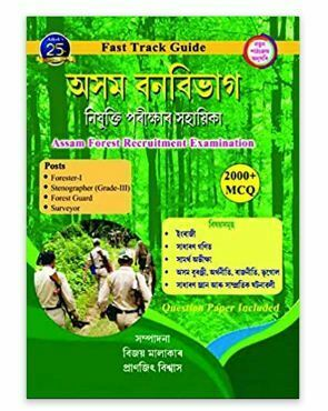 Forest Examination Guide Book 2021 | Forest Exam New syllabus 2021